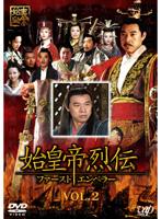 始皇帝烈伝 ファーストエンペラー Vol.2