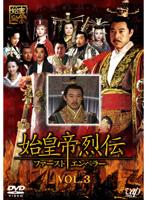 始皇帝烈伝 ファーストエンペラー Vol.3
