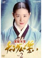 宮廷女官 チャングムの誓い Vol.2