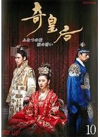 奇皇后-ふたつの愛 涙の誓い- Vol.10