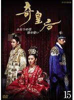 奇皇后-ふたつの愛 涙の誓い- Vol.15