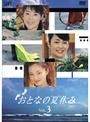 おとなの夏休み Vol.3