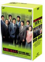 太陽にほえろ! 1979 DVD-BOX1