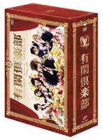 有閑倶楽部 DVD-BOX (4枚組)