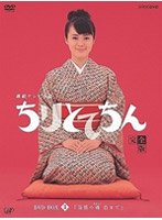 ちりとてちん 完全版 DVD-BOX 3 落語の魂 百まで (5枚組)