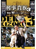 刑事貴族 シーズン3 Vol.10