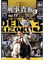 刑事貴族 シーズン3 Vol.11