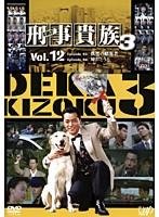 刑事貴族 シーズン3 Vol.12