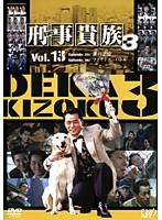 刑事貴族 シーズン3 Vol.13
