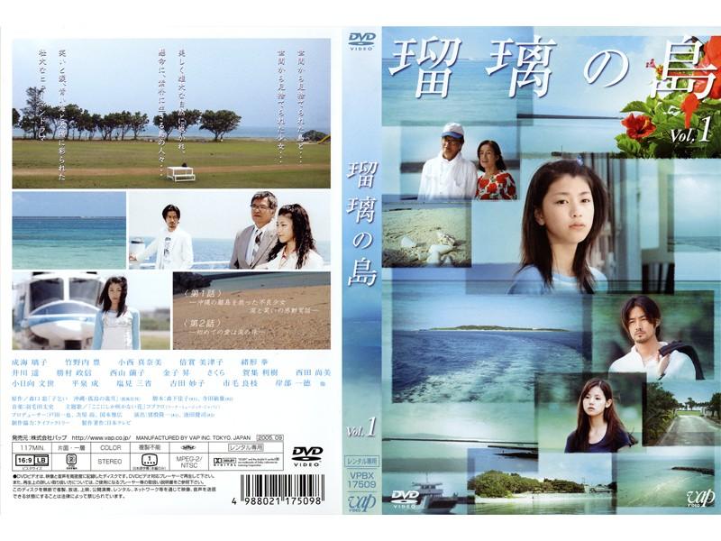 瑠璃の島DVD