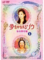 夢をかなえるゾウ 女の幸せ編 5
