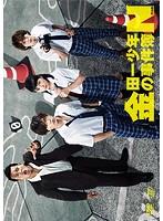 金田一少年の事件簿N(neo) Vol.5