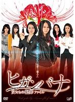 金曜ロードSHOW!特別ドラマ企画「ヒガンバナ ?女たちの犯罪ファイル?」