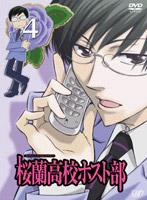 桜蘭高校ホスト部 Vol.4