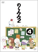 のらみみ 2 (に) VOL.4