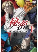 秘密(トップ・シークレット) ?The Revelation? File 1