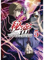 秘密(トップ・シークレット) ?The Revelation? File.5