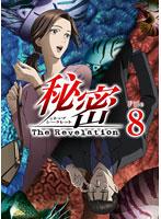 秘密(トップ・シークレット) ?The Revelation? File.8