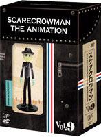 スケアクロウマン SCARECROWMAN THE ANIMATION 9 豪華版(フィギュア同梱 生産限定)
