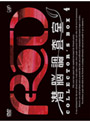 RD 潜脳調査室 コレクターズBOX 4 (CD付き)