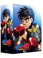 はじめの一歩 DVD-BOX VOL.1