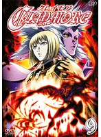 CLAYMORE ~クレイモア~ Vol.9