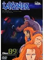 蒼き流星SPTレイズナー DISC.09