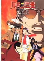 ルパン三世 炎の記憶 TOKYO CRISIS