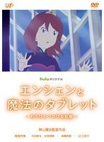 Huluオリジナル「エンシェンと魔法のタブレット〜もうひとつのひるね姫〜」