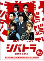 シバトラ 〜童顔刑事・柴田竹虎〜 DVD-BOX