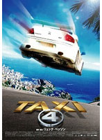 TAXi 4 【廉価版1,890円】