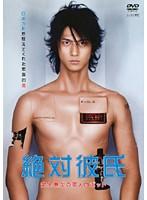絶対彼氏 ~完全無欠の恋人ロボット~ vol.6