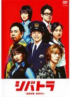 シバトラ ~童顔刑事・柴田竹虎~ Vol.5
