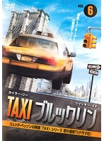 TAXI ブルックリン 第6巻