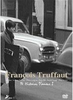 フランソワ・トリュフォー DVD-BOX「14の恋の物語」1