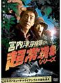 宮内洋探検隊の超常現象シリーズ 日本のバミューダ・トライアングルの謎を追え!