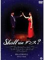 Shall we ダンス? (期間限定)