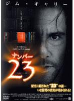 ナンバー23 アンレイテッド・コレクターズ・エディション