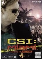 CSI:マイアミ シーズン10 VOL.2