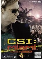 CSI:マイアミ シーズン10 VOL.3