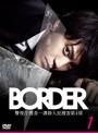 BORDER ボーダー Vol.1