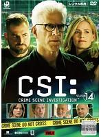 CSI:科学捜査班 SEASON 14 VOL.4
