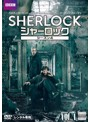 SHERLOCK/シャーロック シーズン4 Vol.1