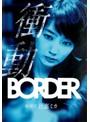 BORDER 衝動〜検視官・比嘉ミカ