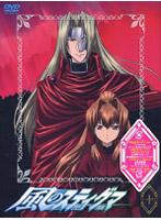 風のスティグマ 第10章 スペシャル・エディション (限定版)
