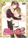 純情ロマンチカ2 3 (限定版)