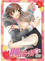 純情ロマンチカ 1 (通常版)