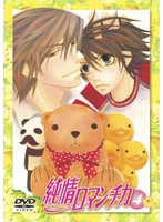 純情ロマンチカ 4 (通常版)