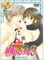 純情ロマンチカ2 2 (通常版)