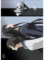 喰霊-零 第6巻 (通常版)